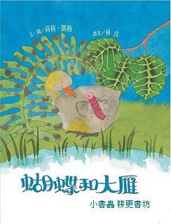 蝴蝶和大雁 (79折)
