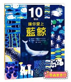 10理由讓你愛上藍鯨 (85折)