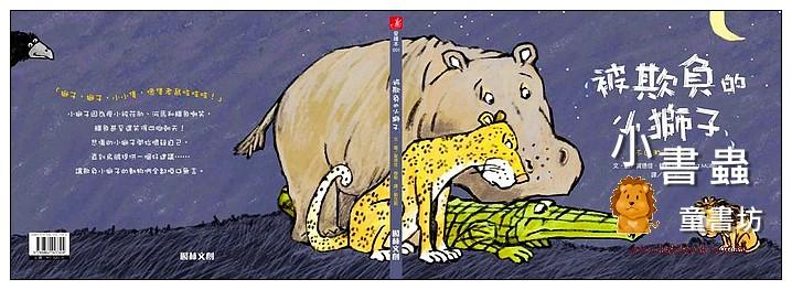 內頁放大:被欺負的小獅子 (85折)
