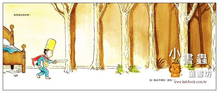 內頁放大:誰在森林裡 (85折)