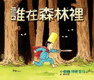 誰在森林裡 (85折)