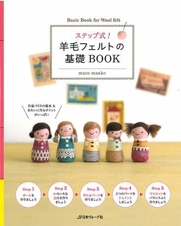 內頁放大:羊毛氈製作飾品、玩偶「基礎」示範書