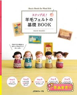 羊毛氈製作飾品、玩偶「基礎」示範書