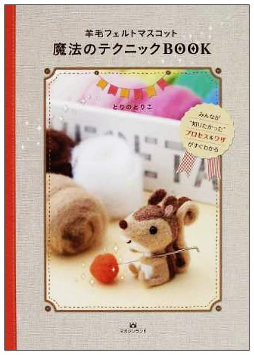 內頁放大:用羊毛氈的魔法技術製作可愛吉祥物