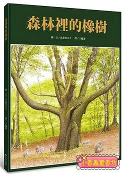 森林裡的橡樹 (79折)