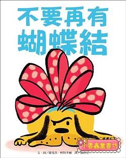 不要再有蝴蝶結 (79折)