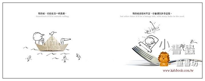 內頁放大:在人生旅途中追逐星星 (中英雙語) (79折)