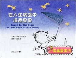 在人生旅途中追逐星星 (中英雙語) (79折)
