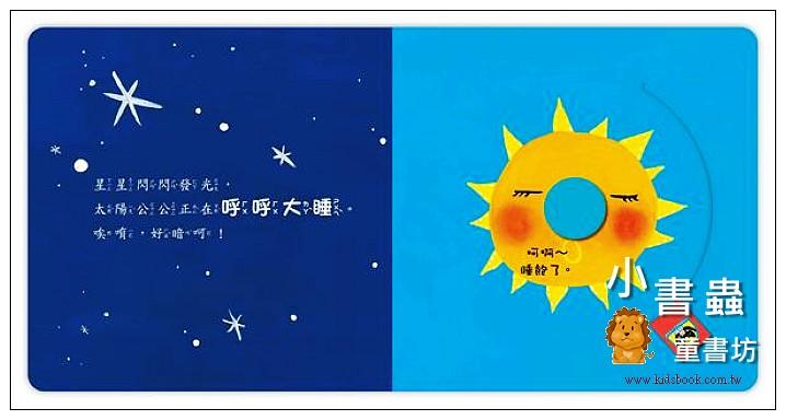內頁放大:甜心書:太陽公公快起床 (79折)