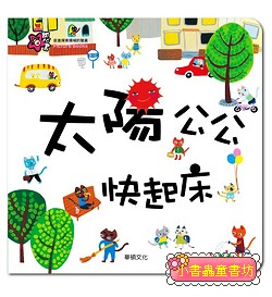 甜心書:太陽公公快起床 (75折)(3月幼幼精選特價)