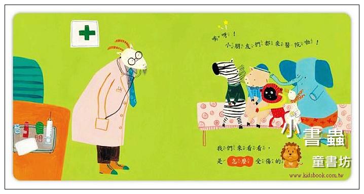 內頁放大:甜心書:小心, 危險! (79折)