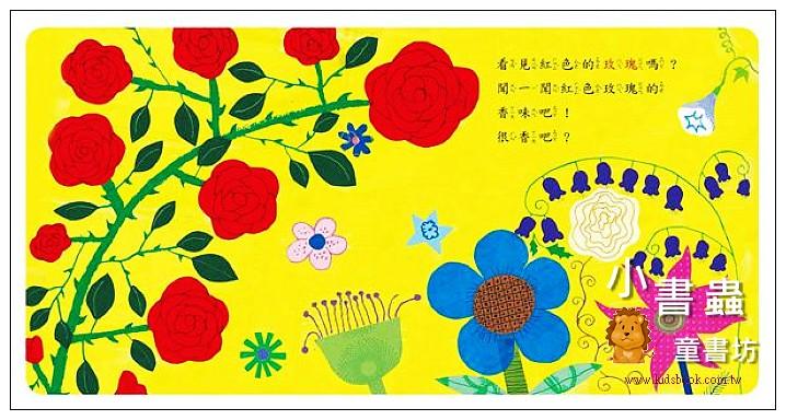 內頁放大:甜心書:聞聞看好香呀 (75折)(3月幼幼精選特價)