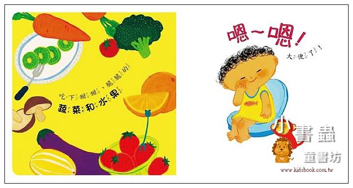 內頁放大:甜心書:今天的大便, 長怎樣? (79折)