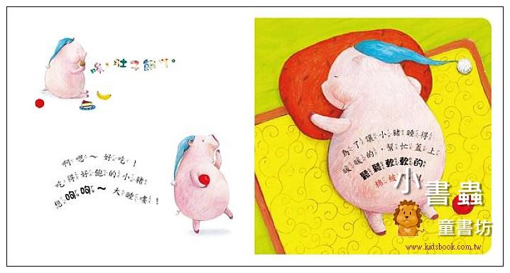 內頁放大:甜心書:幫忙蓋上棉被吧! (79折)