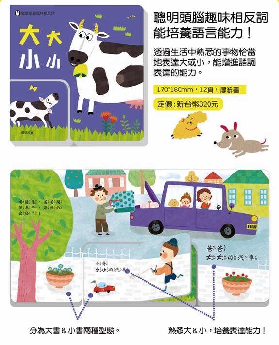 內頁放大:大大小小 (85折)