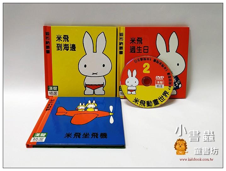 內頁放大:米飛套書 2 (附DVD/3冊合售) (9折)