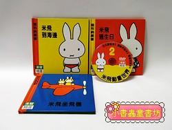 米飛套書 2 (附DVD/3冊合售) (9折)