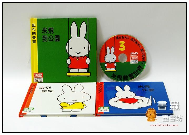 內頁放大:米飛套書 3 (附DVD/3冊合售) (9折)