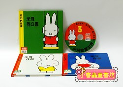 米飛套書 3 (附DVD/3冊合售) (9折)