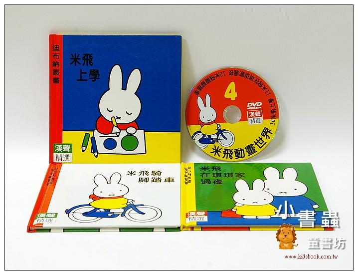 內頁放大:米飛套書 4 (附DVD/3冊合售) (9折)