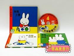 米飛套書 4 (附DVD/3冊合售) (9折)
