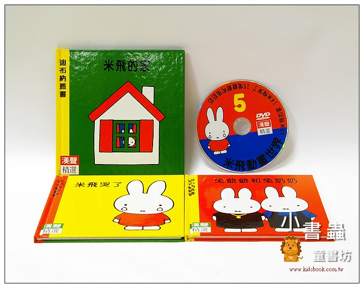 內頁放大:米飛套書 5 (附DVD/3冊合售) (9折)