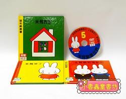 米飛套書 5 (附DVD/3冊合售) (9折)
