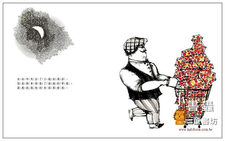 內頁放大:貪心的草莓大叔 (79折)