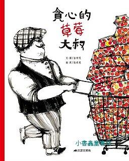 貪心的草莓大叔 (79折)