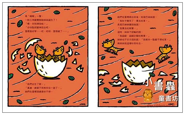 內頁放大:宮西達也恐龍繪本:嘿嘿嘿嘿嘿, 看起來好好吃(85折)