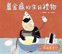 糞金龜的生日禮物 (79折)
