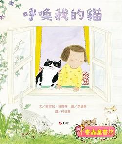 呼喚我的貓 (79折)