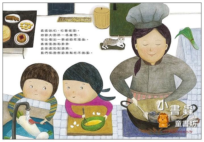 內頁放大:好忙的除夕(85折)(新年繪本)
