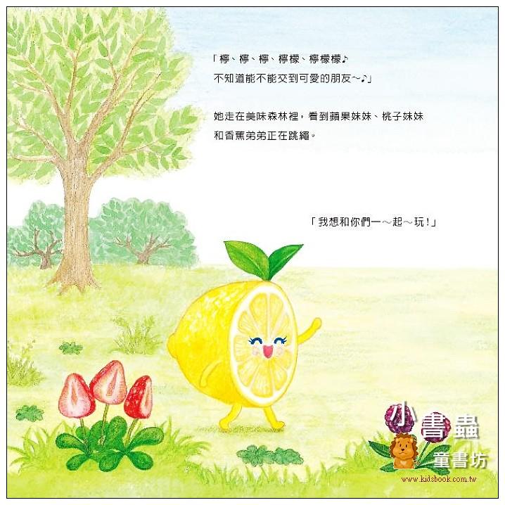 內頁放大:檸檬妹妹 (85折)