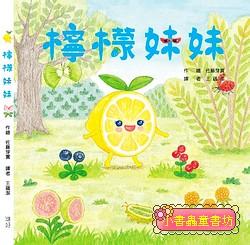 檸檬妹妹 (85折)