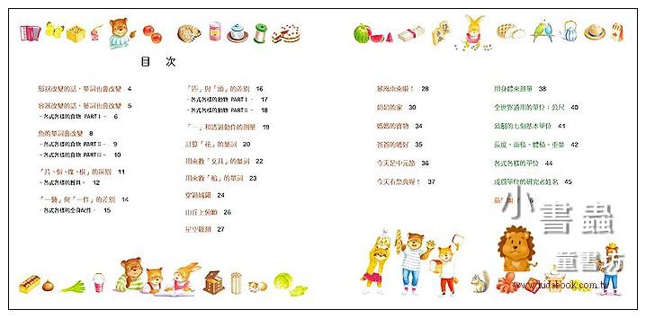 內頁放大:圖解量詞學習繪本 (79折)