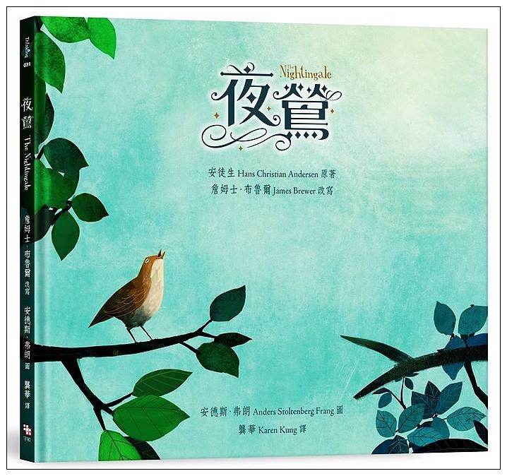 內頁放大:夜鶯 (79折)