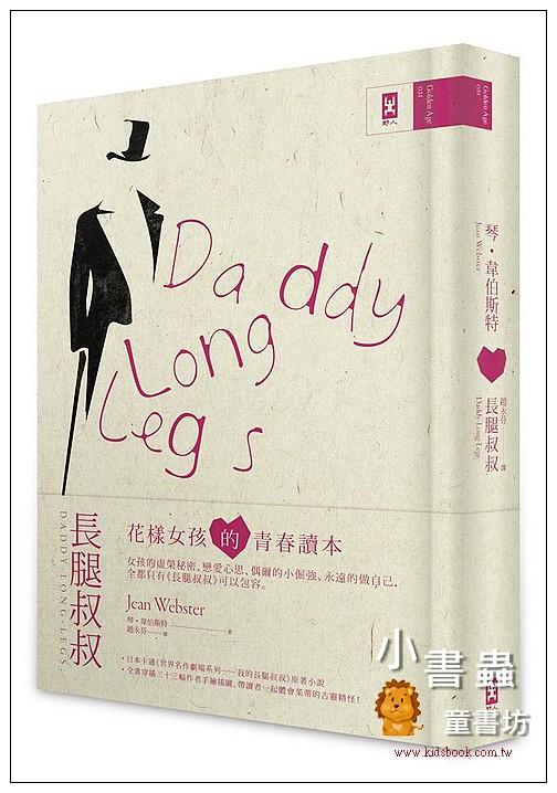 內頁放大:長腿叔叔 (79折)