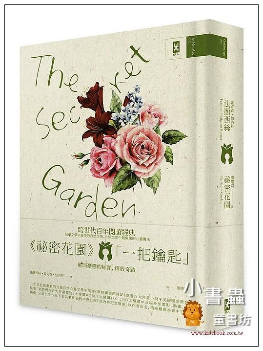 內頁放大:祕密花園 (79折)