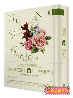 祕密花園 (79折)