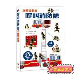 呼叫消防隊立體遊戲書 (79折)