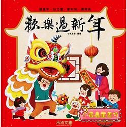 歡樂過新年 (85折) (新年繪本)(注音版)