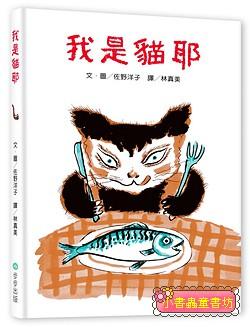 我是貓耶 (79折)