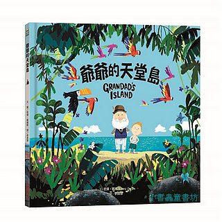 生命教育繪本:爺爺的天堂島(79折)
