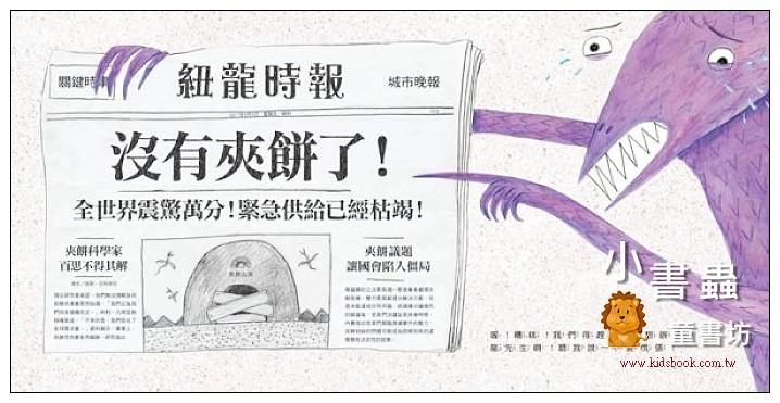 內頁放大:噴火龍來了 2: 夾餅救援小隊, 出動!(79折)