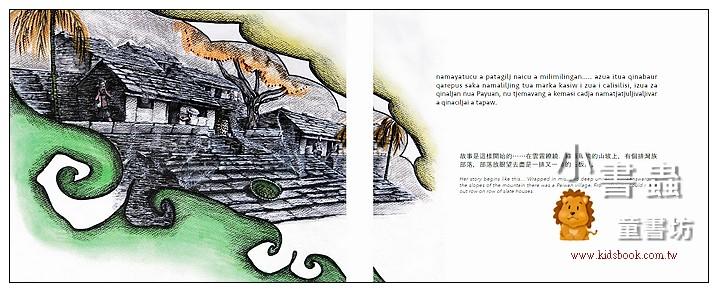 內頁放大:原住民族語繪本3:祖父的鼻笛 lalingedan ni vuvu (排灣 族語、中文、英文)(附CD)