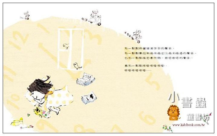內頁放大:喀噠喀噠喀噠 (85折)
