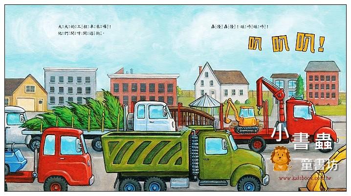 內頁放大:小小挖土機(交通工具繪本) (79折)