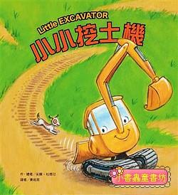 小小挖土機(交通工具繪本) (79折)