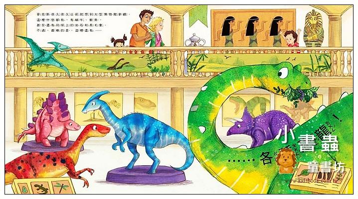 內頁放大:親愛的恐龍 (79折)